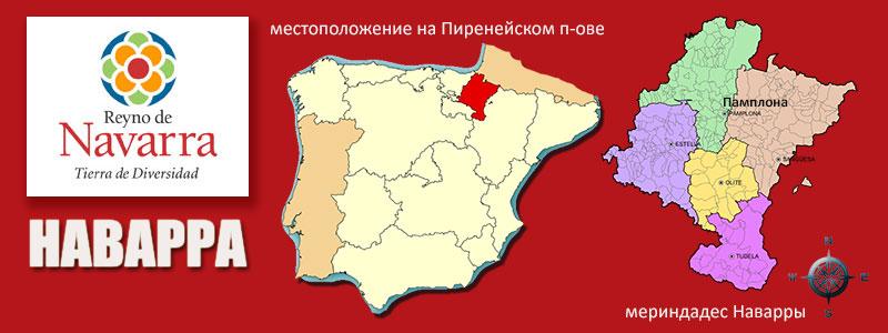 Наварра на Пиренейском полуострове и деление на мериндадес