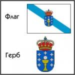 Символы Галисии